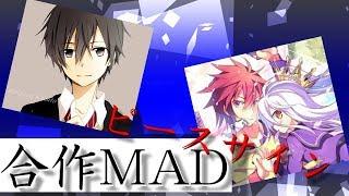 【合作MAD】ピースサイン