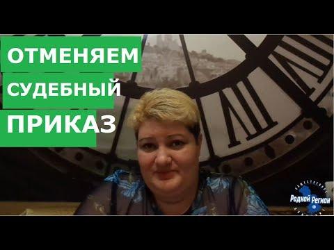 #Астрахань #Суд ПРО СУДЕБНЫЙ ПРИКАЗ....как отменить