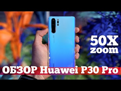 ОБЗОР Huawei P30 Pro и P30: ОХ***Й ЗУМ