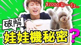 TaoBao Unboxing: $2000 Claw machine! Revealing the truth of the claw machine scam!?