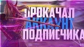 ТРЕШ ПРОКАЧАЛ АККАУНТ БРАТА В ФРИ ФАЕР//Free Fire