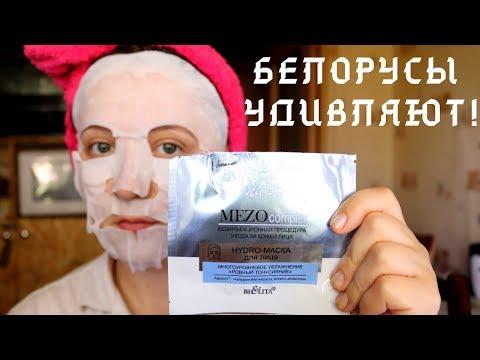 Биэлита Ровный тон + сияние / тканевая маска белорусских производителей