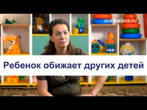 Ребенок обижает других детей. Что делать? | Mamalara.ru