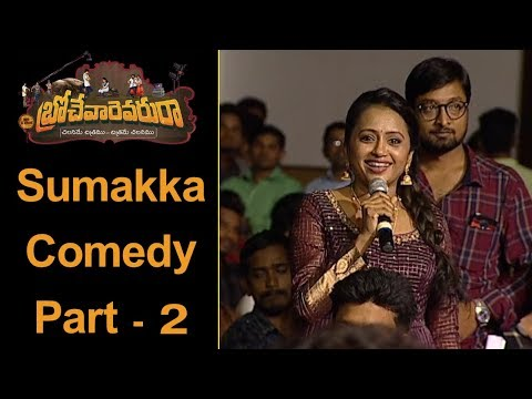 Suma Kanakala Making Fun With Audience at Brochevarevarura Pre Release