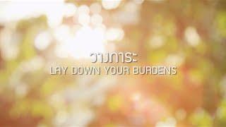 W501: วางภาระ | LAY DOWN YOUR BURDENS