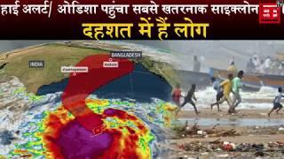 आज Odisha तट पर Cyclone Fani पहुँच गया है। इस विकराल Cyclone Fani के Odisha पहुँचने के बाद वहां की समंदर में काफी ऊंची लहरें उठने लगी हैं। इससे ओडिशा  की 4 करोड़ जनता प्रभावित हो सकती है।  मौसम विभाग के मुताबिक Cyclone Fani आज 170 से 200 किलोमीटर प्रति घंटे की रफ्तार से पुरी के आसपास गोपालपुर और चंदबली के बीच Odisha तट से टकराया  है। #CycloneFani #CyclonicStormFANI #Odisha  To Subscribe on Youtube: https://www.youtube.com/user/punjabkesaritv  Follow us on Twitter : https://twitter.com/punjabkesari  Like us on FB: https://www.facebook.com/Pkesarionline/