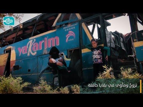 نزوح ومأوى في بقايا حافلة!
