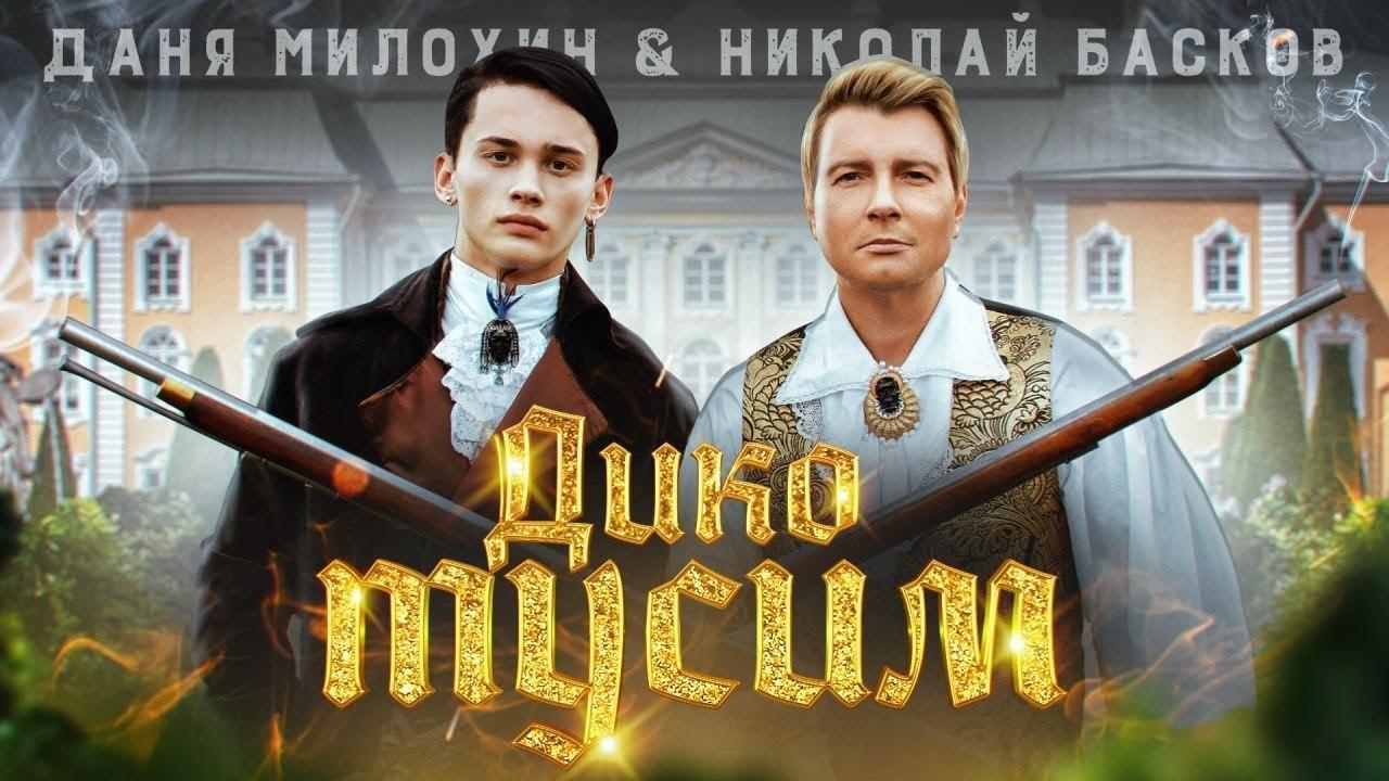 Даня Милохин & Николай Басков — Дико тусим