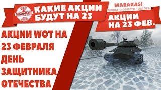 АКЦИИ WOT НА 23 ФЕВРАЛЯ ДЕНЬ ЗАЩИТНИКА ОТЕЧЕСТВА И 14 ФЕВРАЛЯ ДЕНЬ СВЯТОГО ВАЛЕНТИНА World of Tanks