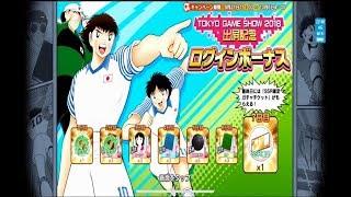 キャプテン翼たたかえドリームチームpart53重大発表!編