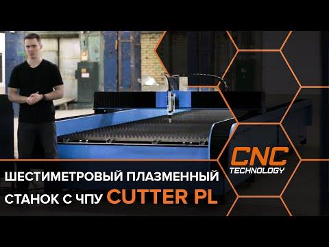 ЧПУ станок плазменной резки Cutter PL