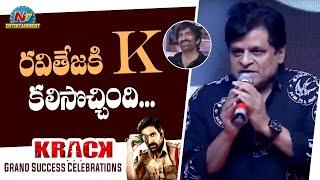 Ali Funny Speech At Krack Grand Success Celebrations | Ravi Teja | Shruti Hassan | NTV ENT