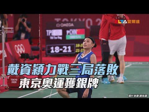 戴資穎 享受跟對手過招 感謝所有台灣人都當他的後盾