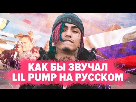 O ЧЕМ ЧИТАЕТ LIL PUMP - RACKS ON RACKS / НА РУССКОМ COVER