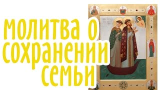 Молитва Петру и Февронии о сохранении семьи и любви в браке.