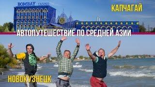 Автопутешествие по средней Азии из Новокузнецка в Капчагай на Toyota Lite Ace 1-ая серия