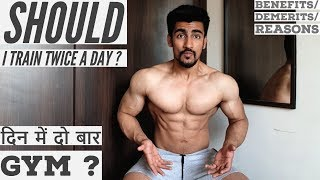 TRAINING, TWICE A DAY TO BUILD MUSCLES FASTER ? दिन में दो बार GYM ? MERITS AND DEMERITS !!