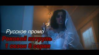 Роковой патруль 1 сезон 8 серия [Русское промо]