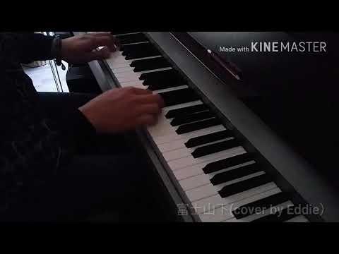 流行鋼琴示範:富士山下(陳奕迅)