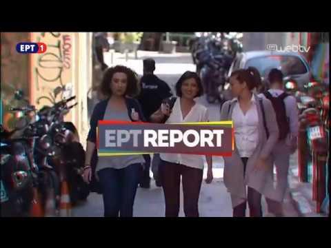 ΕΡΤ Report – «Μικραίνουμε μεγαλώνοντας» | ΕΡΤ