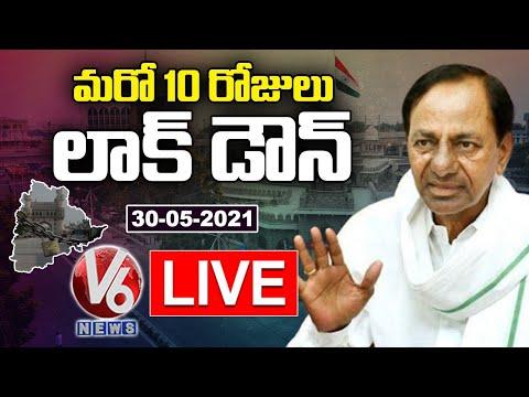 మరో 10 రోజులు లాక్ డౌన్.. మధ్యాహ్నం 1 వరకు సడలింపు  | TS Govt Extends Lockdown LIVE Updates | V6