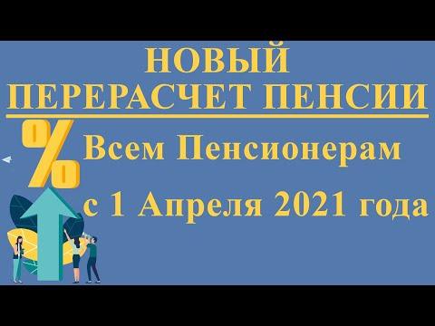 Новый Перерасчет Пенсии Всем Пенсионерам с 1 Апреля 2021 года