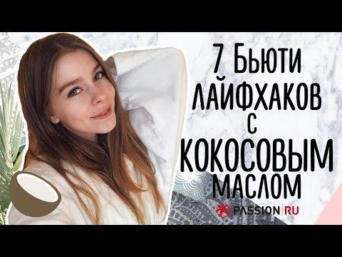 7 Бьюти лайфхаков с Кокосовым маслом | Ира Блан