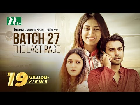 Download Batch 27-The Last Page l Apurbo-Mithila-Mehjabin | Mizanur Rahman Aryan HD Mp4 3GP Video and MP3