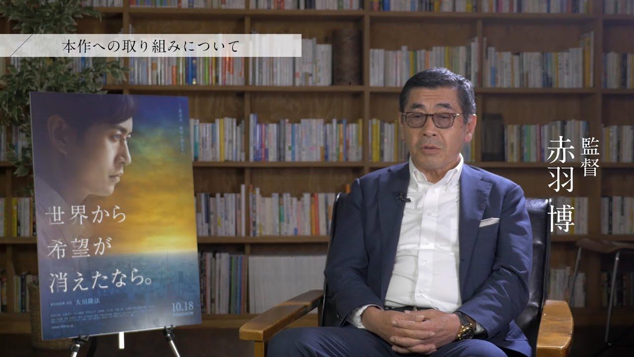 【監督・赤羽博】インタビュー動画