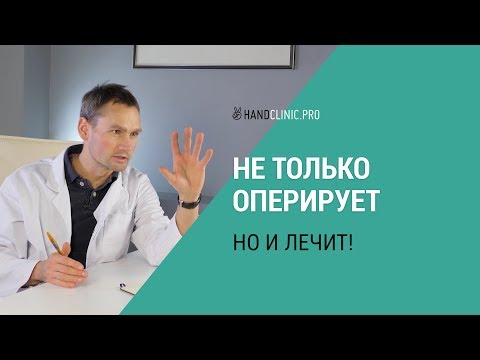 Какой врач лечит суставы пальцев рук? Кистевая хирургия — не всегда операция!