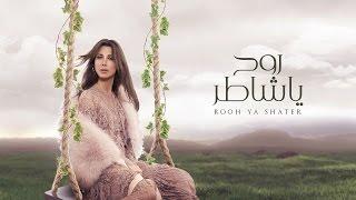 اغاني حصرية Nancy Ajram - Rooh Ya Shater - (Official Lyrics Video) / نانسي عجرم - روح يا شاطر تحميل MP3