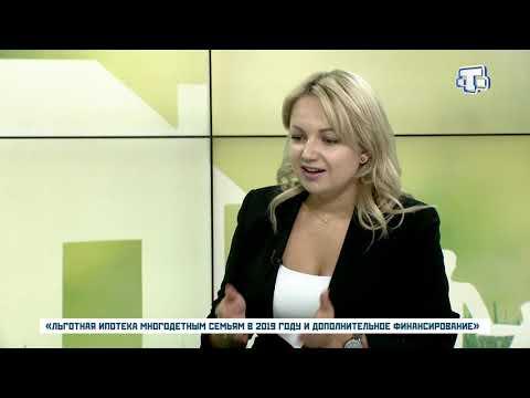 «Льготная ипотека многодетным семьям в 2019 году и дополнительное финансирование»