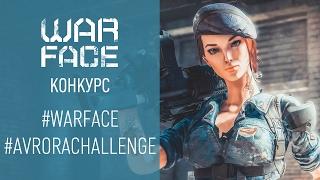 Warface конкурс: #AvroraChallenge