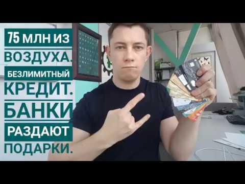 Сбербанк онлайн взломан! Халявные деньги и безлимитный кредит!