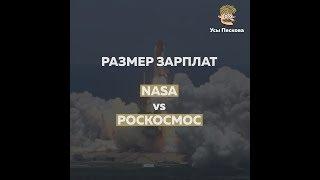 NASAvsРоскосмос