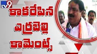Errabelli Dayakar Rao controversial comments on Uttam – TV9