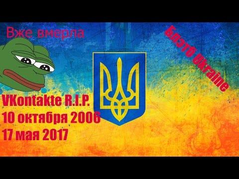 (Не самый актуальный способ) Как в Украине зайти в ВК с телефона