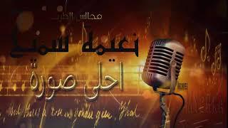 نعيمة سميح احلى صورة ♫ Naima Samih