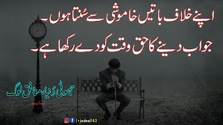 I Listen Silently against My-Self Because?  Amazing Quotes About Life  Sad Quotes  Urdu Quotes