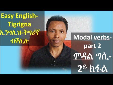 33 ክፋል   Modal verbs-2    ሞዳል ግሲ-2   DG show