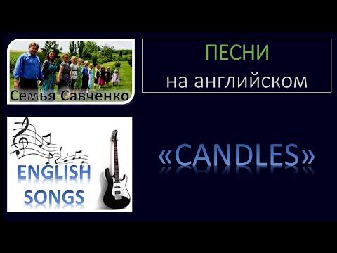 "Песни на английском. Семья Савченко. ""Свечи"" (Вики, Алена, Нэлли)"