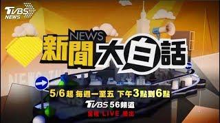 2020大選看風向 要說-【 #新聞大白話 】 108/05/14