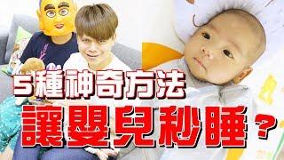 嘎奇麥唬爛#44:讓嬰兒秒睡的方法,實測驗5大怪招!(蔡阿嘎網路流言終結者)