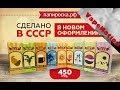Саяны - Сделано в СССР - превью JUN3zG2-9dc
