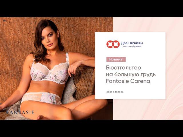 Видео Бюстгальтер FANTASIE CARENA 6892, Ваниль с цветами