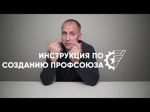 Инструкция по созданию профсоюза // Алексей Этманов