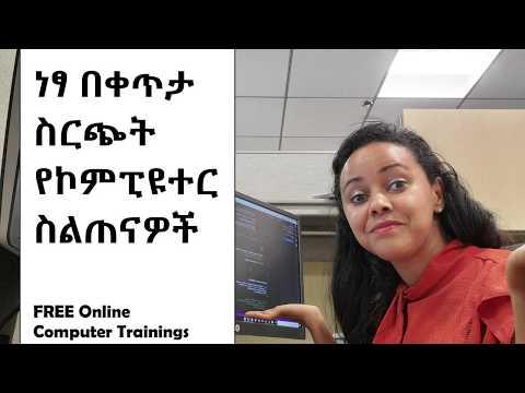 Online computer trainings