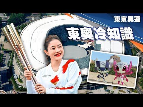 關於東京奧運的一些小細節