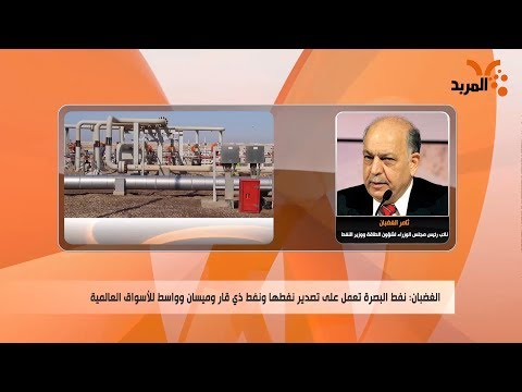 شاهد بالفيديو.. وزير النفط: إنتاج نفط البصرة يتجاوز الثلاثة ملايين والشركة تدير عملية التصدير #المربد