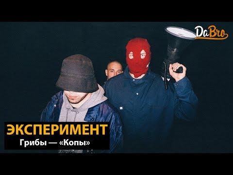 """Эксперимент: Грибы - """"Копы"""" + Классика (Dabro remix)"""